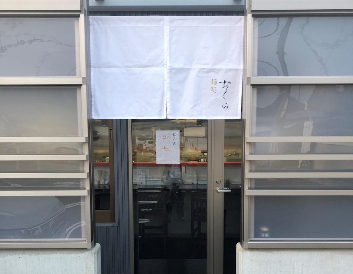 岡山県総社市中央5丁目にラーメン屋「麺処おぐら」が3/25オープンのようです。