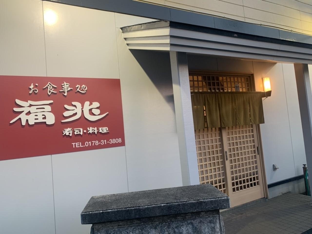 お寿司・お刺身が味わえて、おつまみはボリューム満点!【八戸市白銀町】「お食事処 福兆」