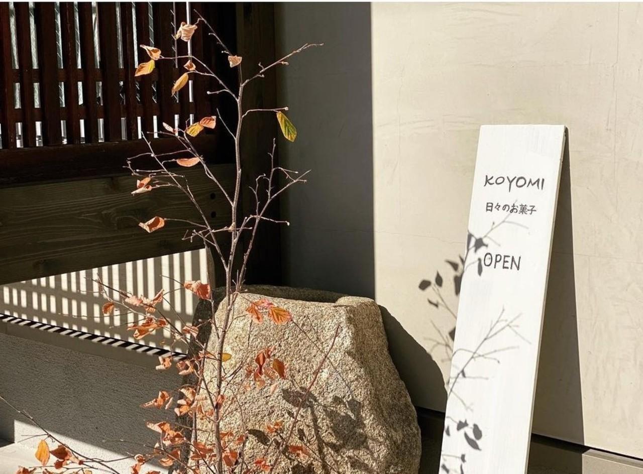 ならまちの小さなカフェ。。。奈良県奈良市陰陽町に『KOYOMI 日々のお菓子』1/19オープン