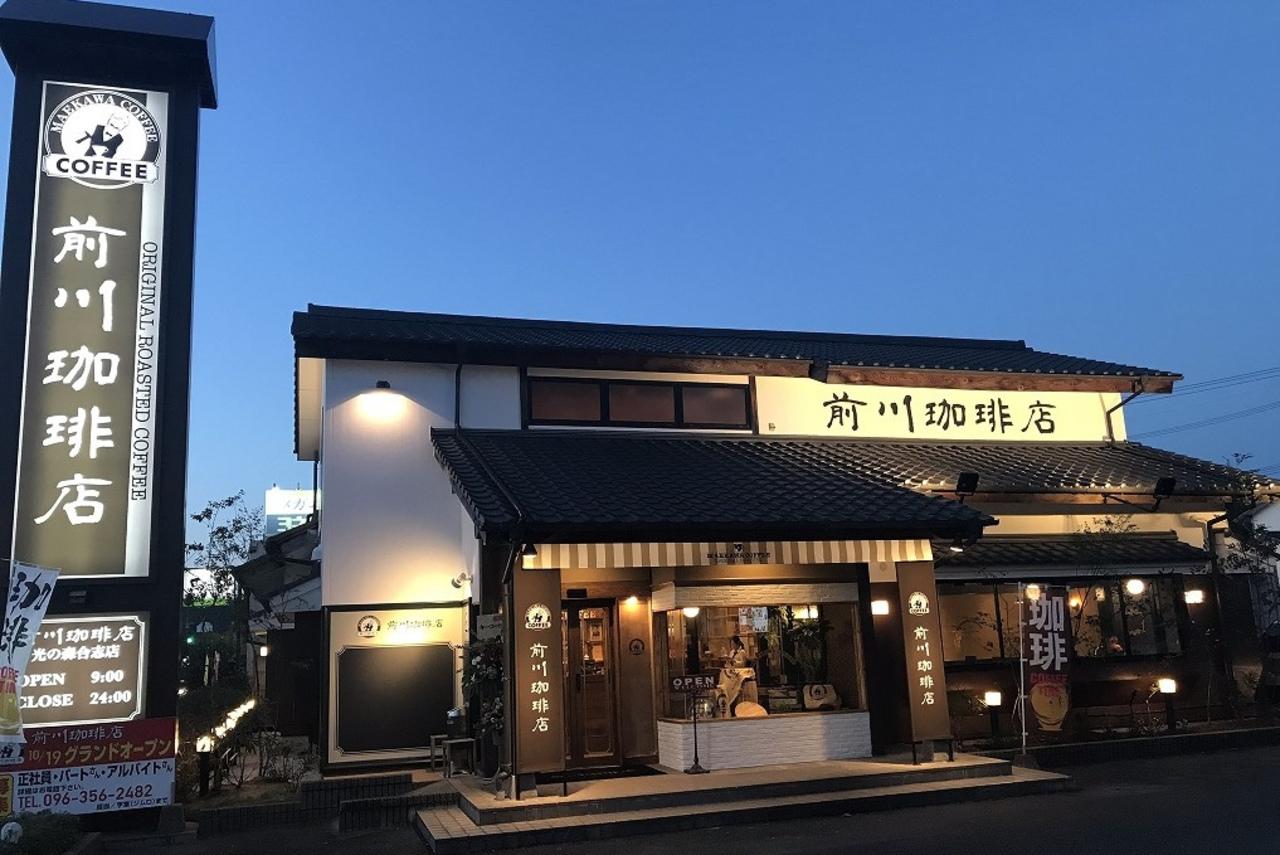 熊本県合志市幾久富に和モダンな珈琲店「前川珈琲 光の森合志店」がオープンされたようです。