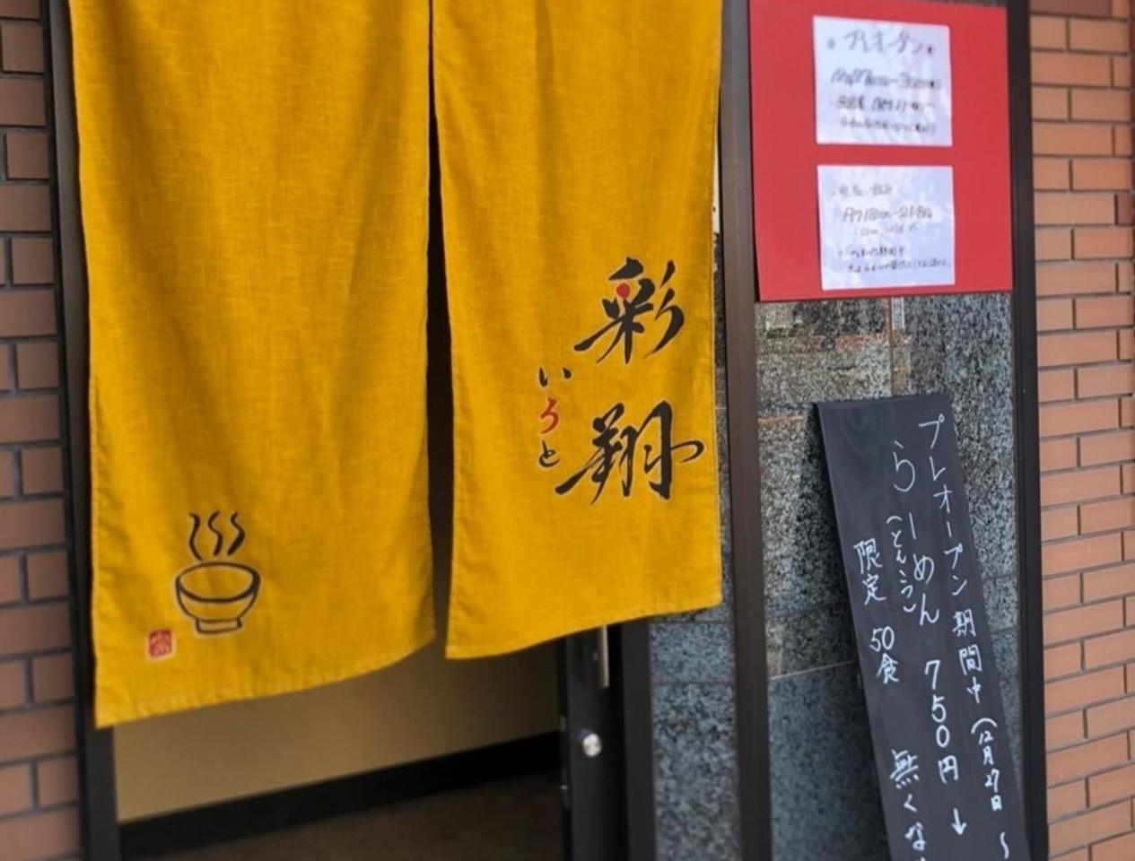 兵庫県淡路市浦にラーメン屋「彩翔-いろと-」が12/27オープンされたようです。