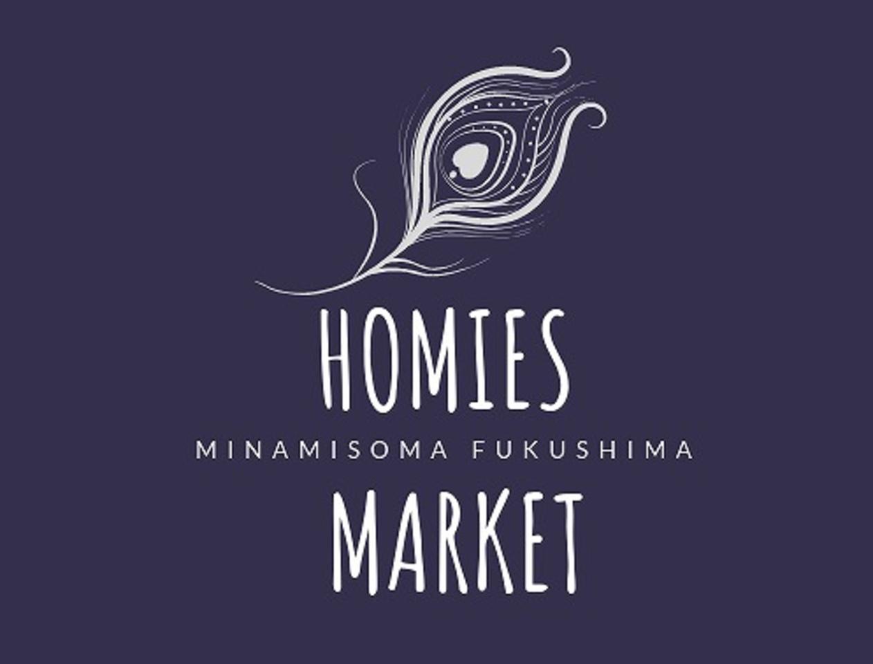 福島県南相馬市原町区で月1回第4土曜日に開催される「ホーミーズマーケット」