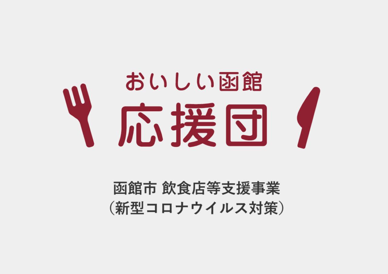 函館市新型コロナウイルス対策の飲食店等支援事業「おいしい函館応援団」