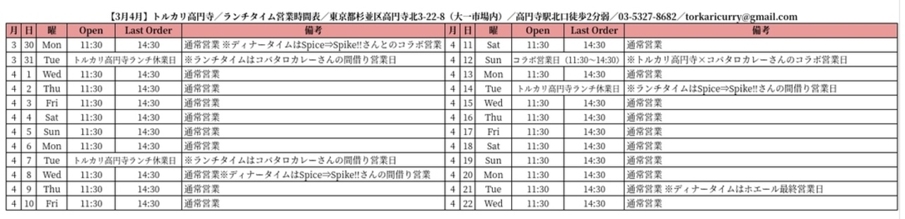 【トルカリ高円寺】今後のランチタイムの営業スケジュールです!