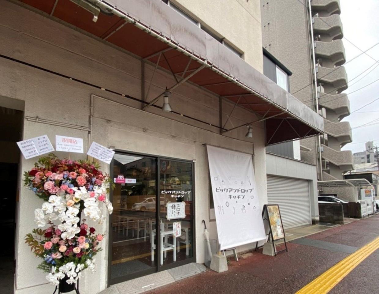 広島市南区皆実町1丁目に「ピックアンドロップキッチン」が本日グランドオープンされたようです。