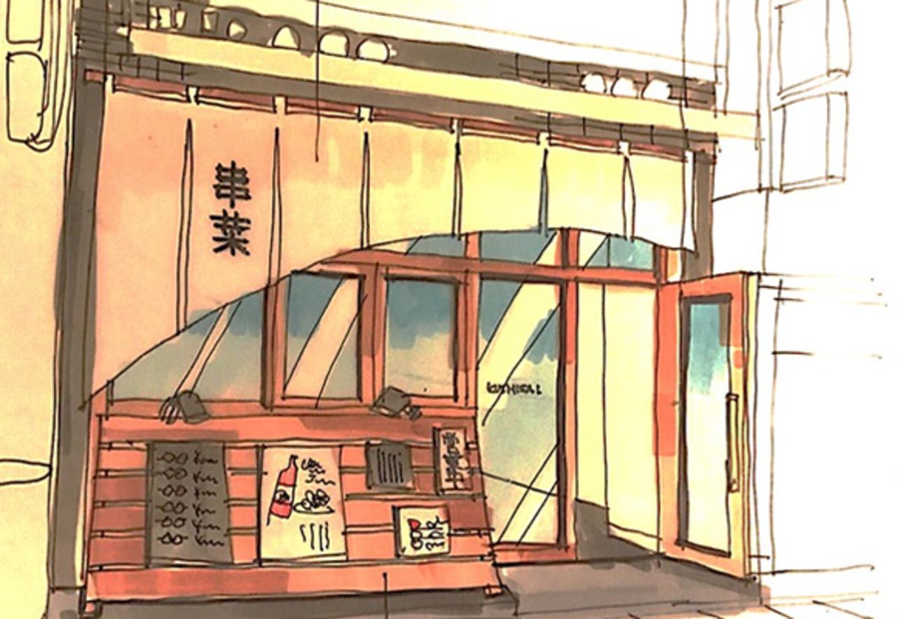 串菜のカジュアル店舗...西宮市甲風園1丁目に串揚げ×白おでん「くし菜 西宮北口店」オープン
