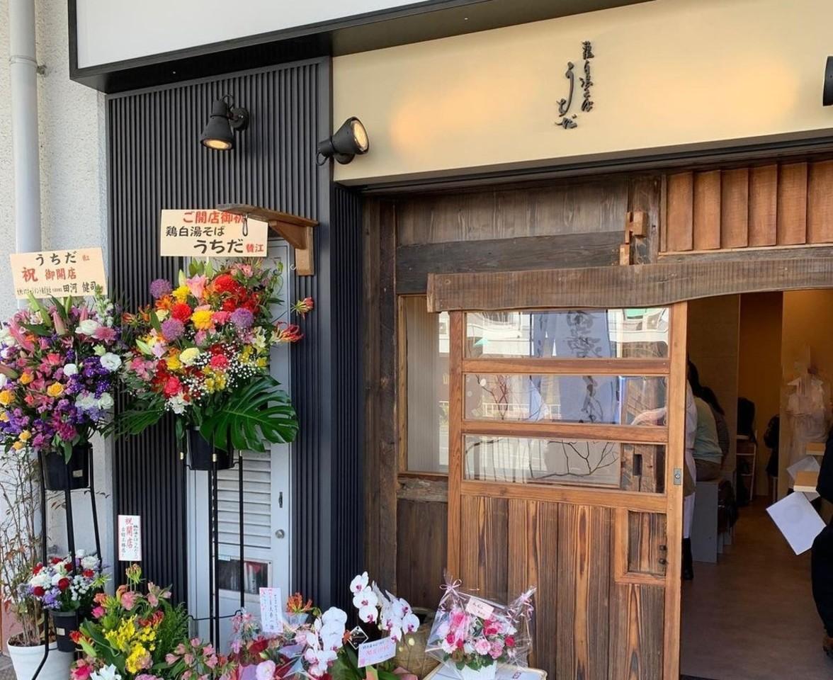 大阪府東大阪市小阪1丁目に「鶏白湯そば うちだ」が本日オープンされたようです。