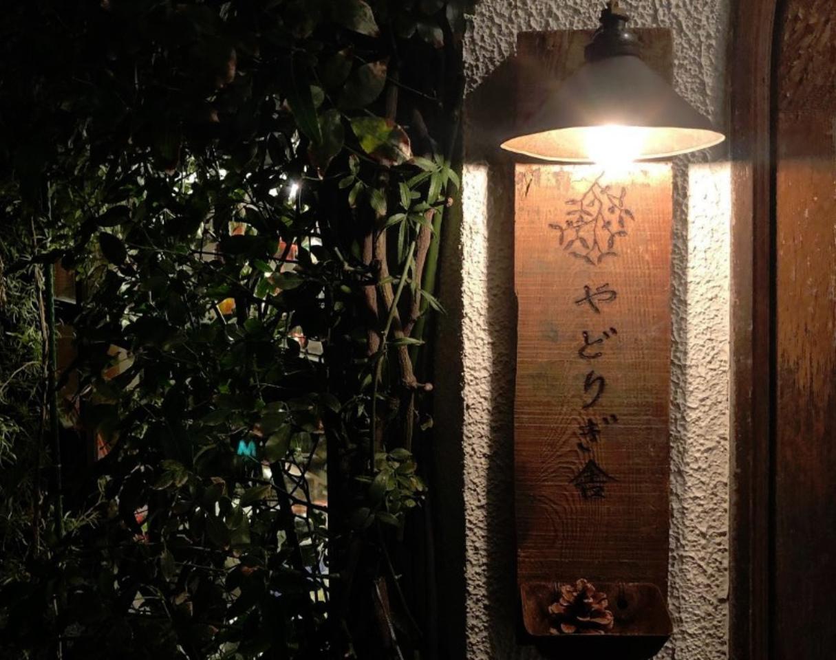 山口市中市町に喫茶と喫酒ときどき雑貨のお店「やどりぎ舎」来年1/6オープンのようです。