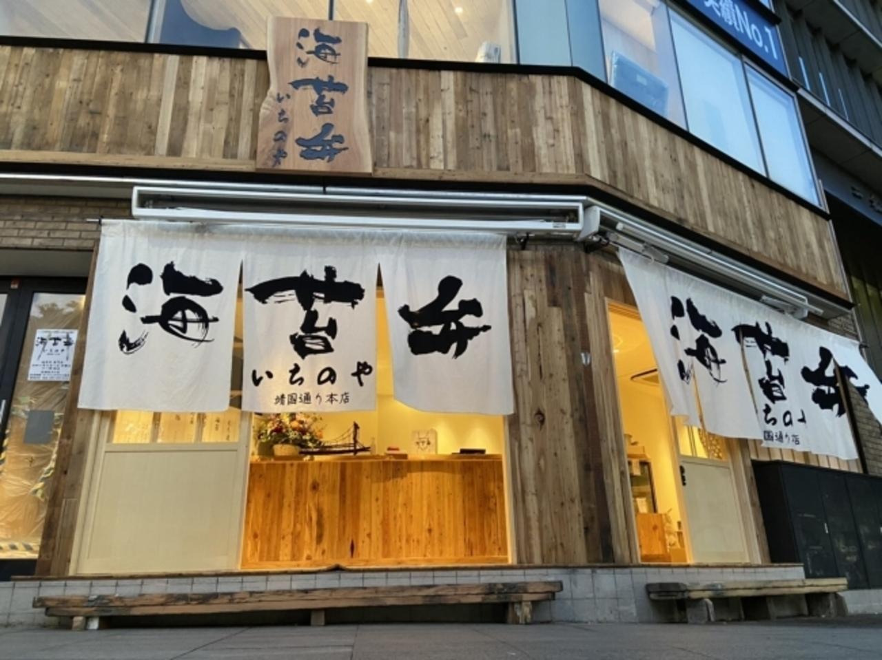 東京都千代田区九段南2丁目に「海苔弁 いちのや 靖国通り本店」7月1日オープン!