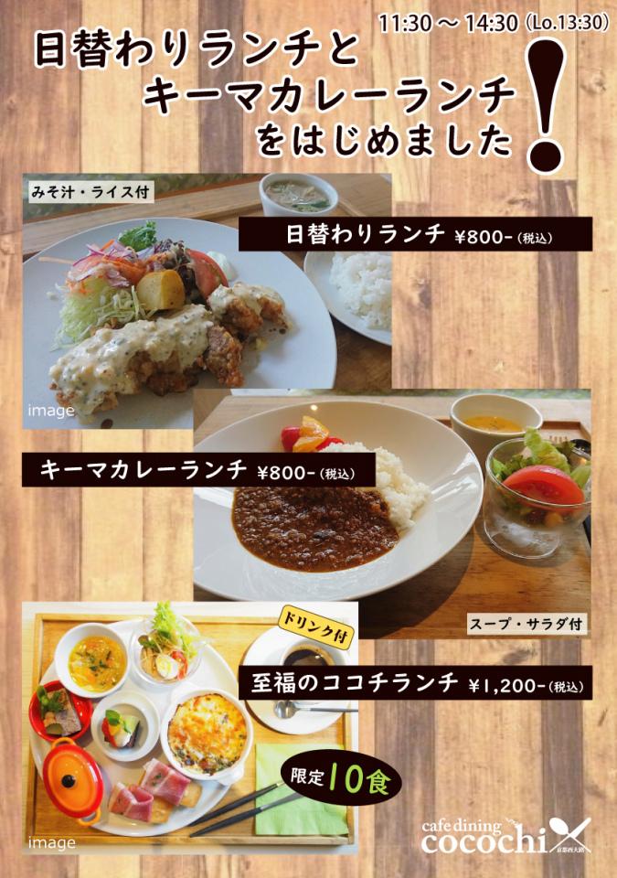 cocochi京都西大路のランチに、本日より日替わりとキーマカレーが追加になります!