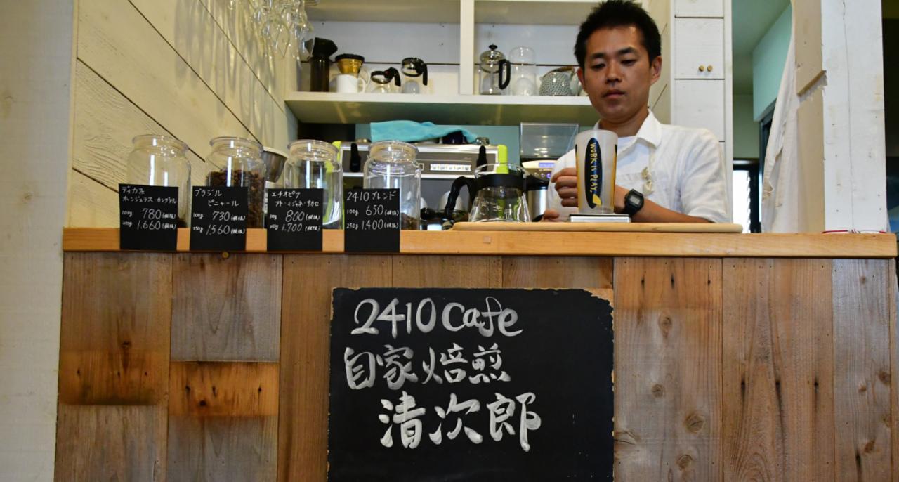 14205自家焙煎 清次郎