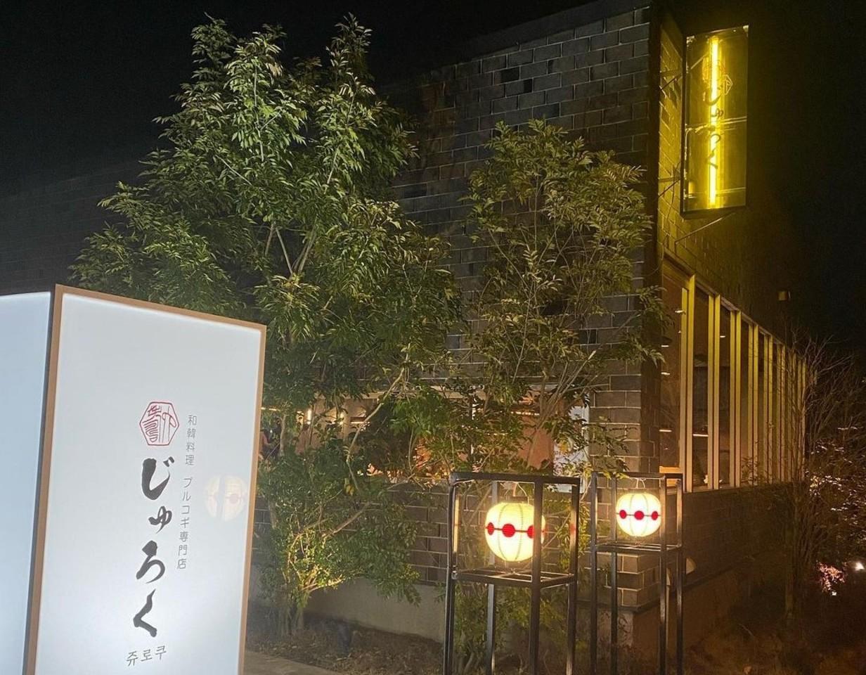 和韓料理プルコギ専門店...大阪府箕面市小野原西6丁目に「じゅろく」本日オープン