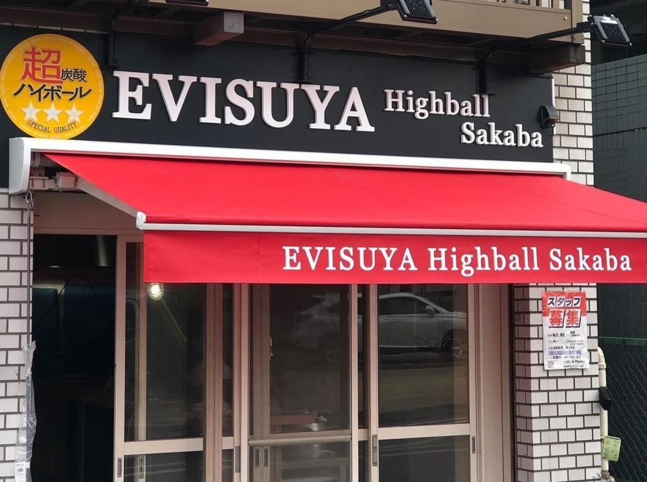 埼玉県戸田市喜沢1丁目に「ゑびすや西川口店」が明日オープンのようです。
