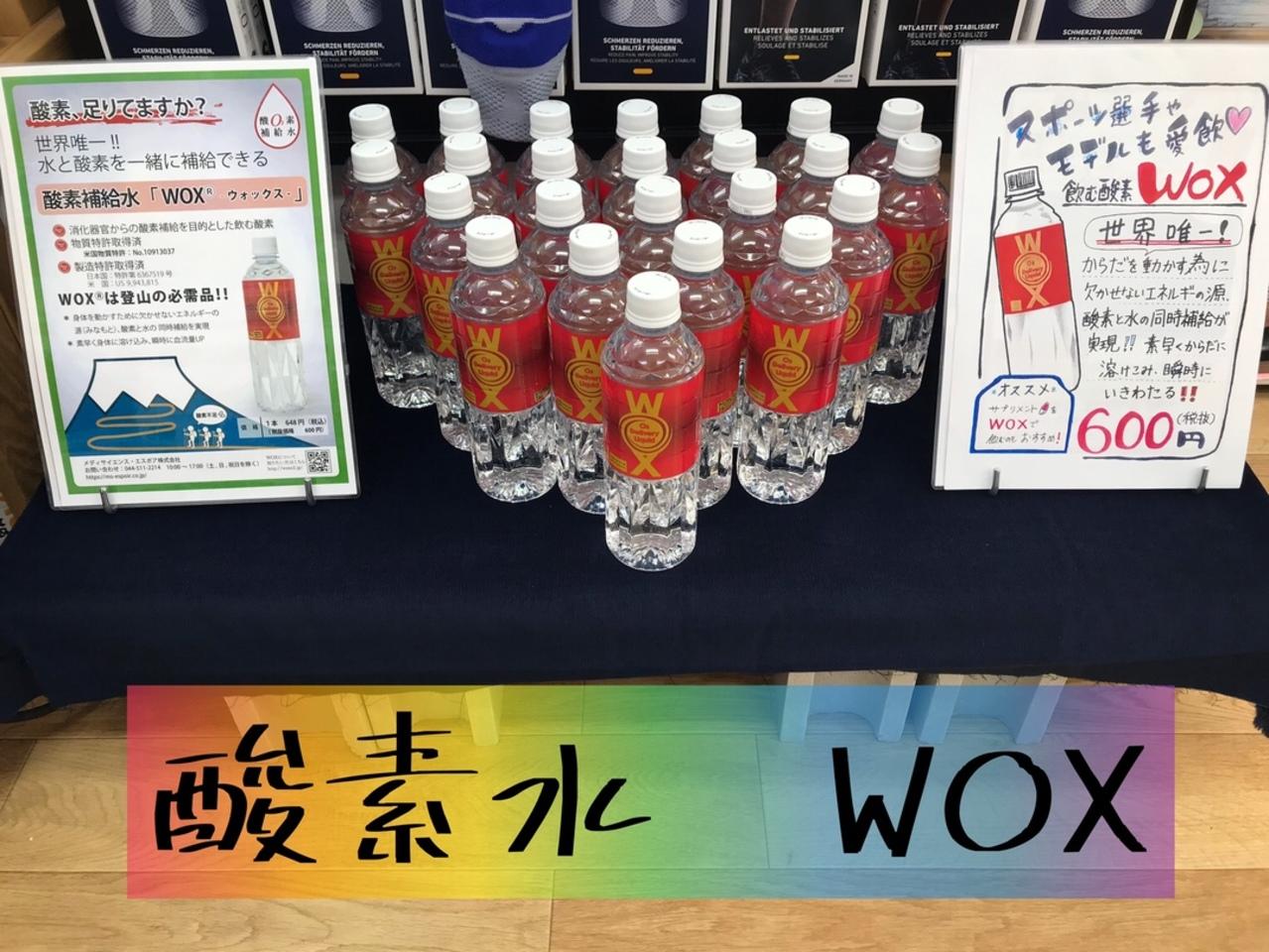酸素水WOX限定数入荷!!