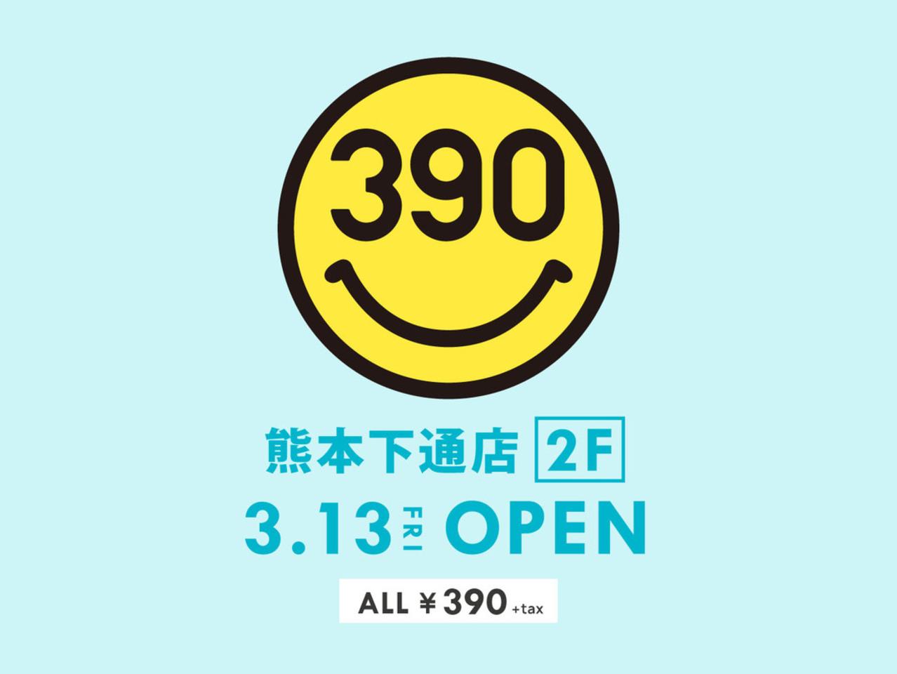 43101サンキューマート熊本下通店