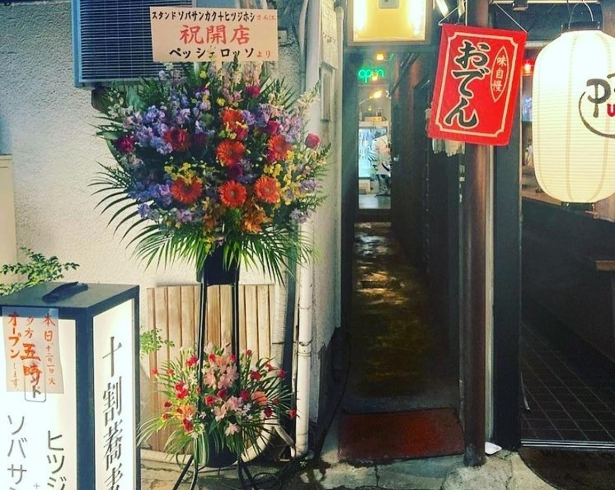 大阪市淀川区十三本町2丁目に「スタンド ソバサンカク+ヒツジホシ」が本日オープンされたようです。