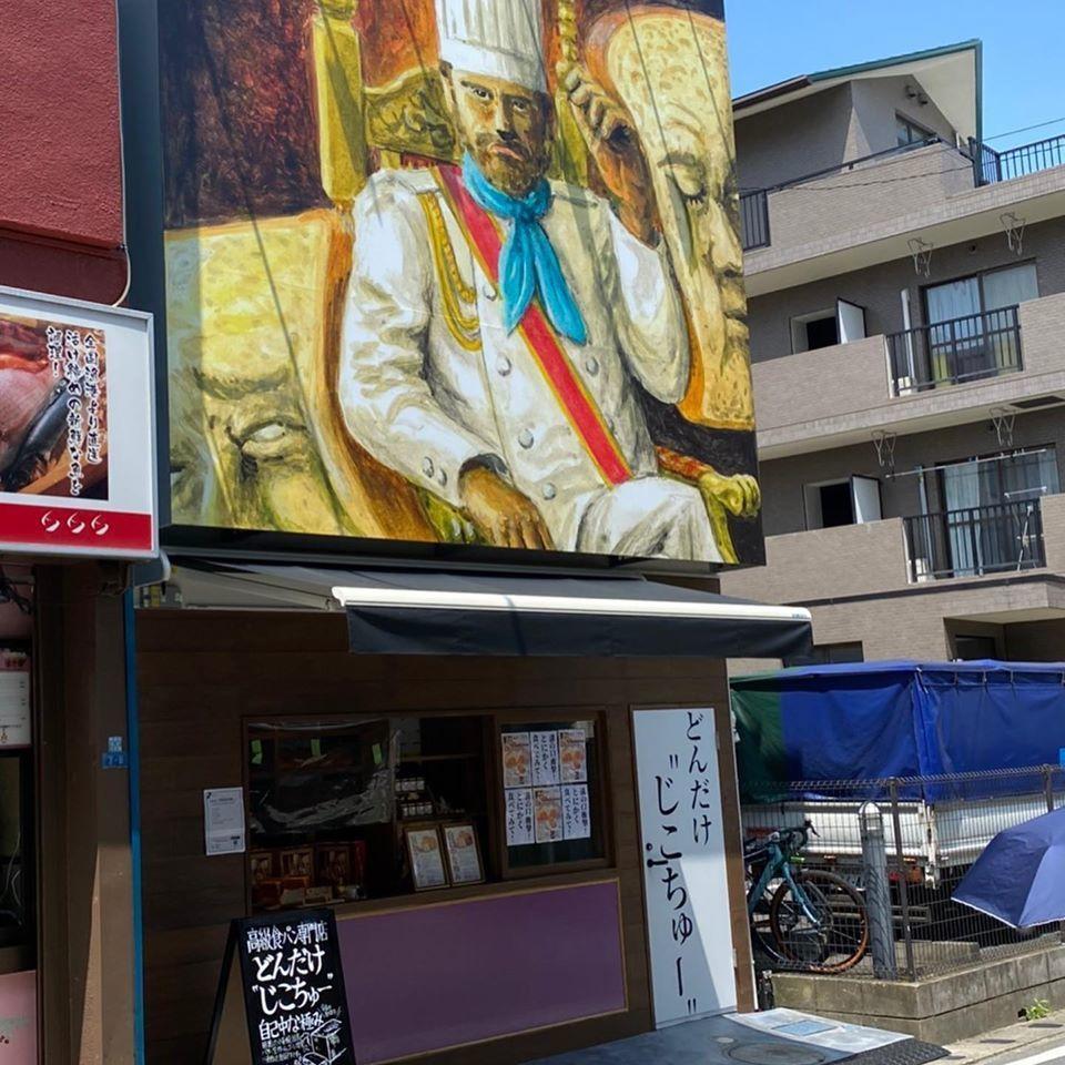 川崎市高津区久本に高級食パン専門店「どんだけ自己中溝の口店」が8/8グランドオープンされたようです。