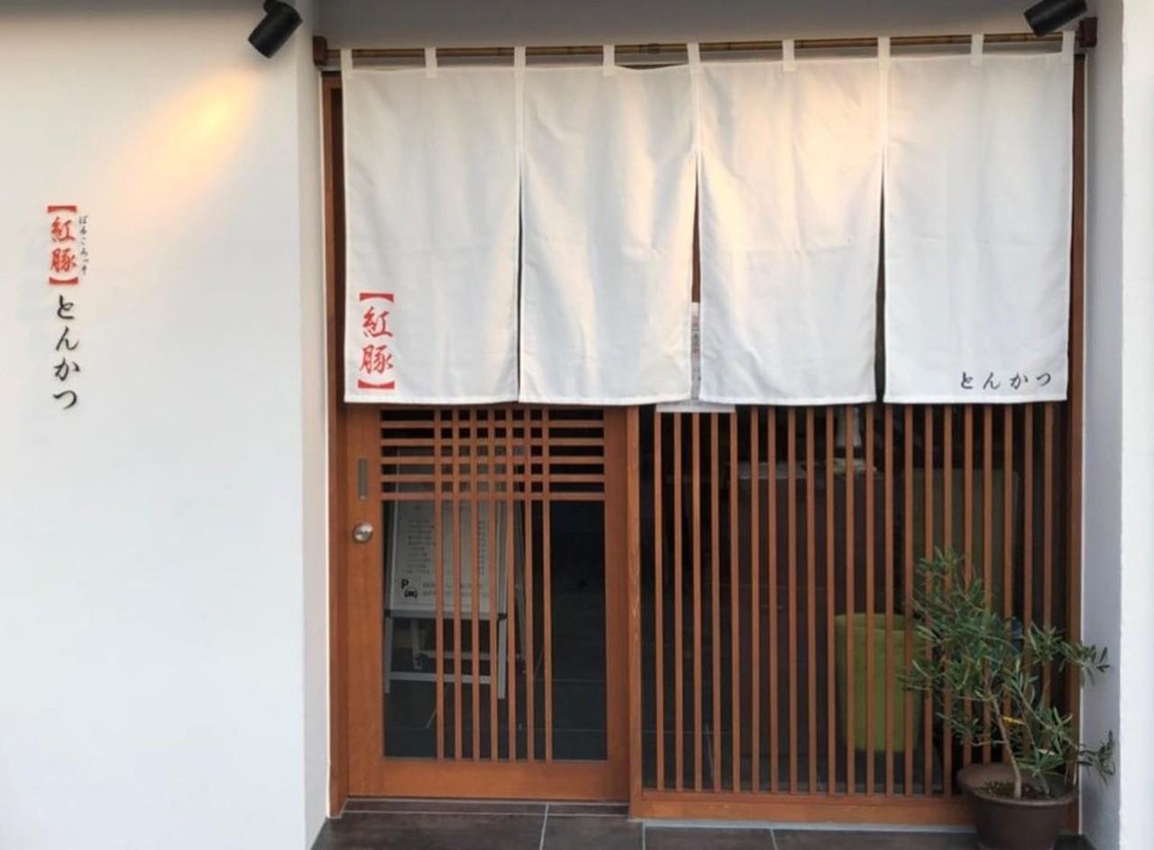 祝!11/24.GrandOpen『紅豚 ぽるころっそ』とんかつのお店(高知県高知市)