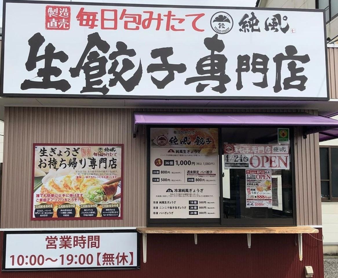 栃木県足利市緑町2丁目に生餃子専門店「純風°」が昨日オープンされたようです。