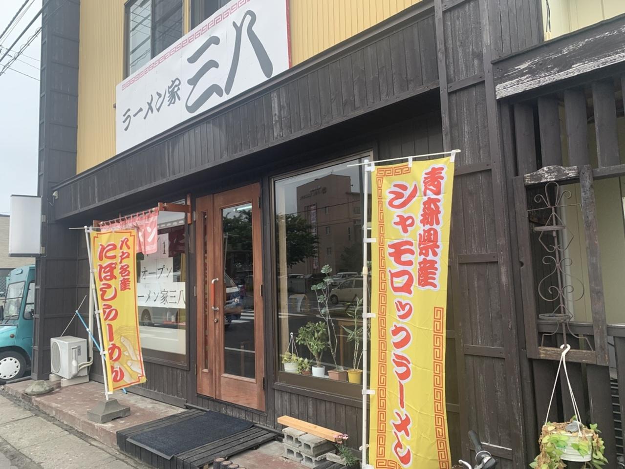 本日7月1日移転オープン! 八戸市湊町 八戸学院光星高校向い 「ラーメン家三八」