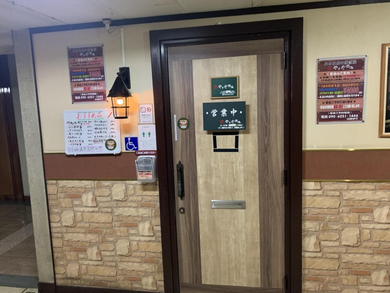 【八戸市六日町】小さな店の居酒屋 「やまだ商店」が20.12.25にオープンしました!
