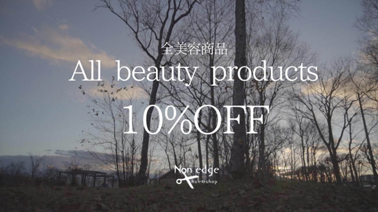 全商品10%OFFキャンペーン!!