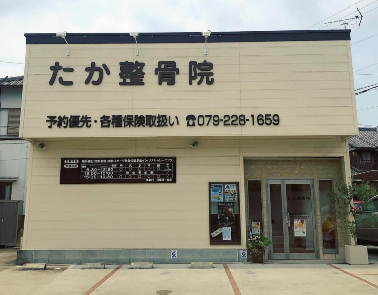祝!8/1open『たか整骨院』(兵庫県姫路市)