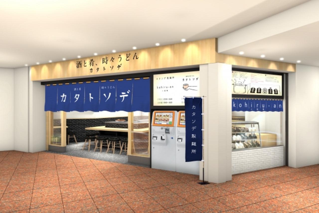 東京都港区のウイング新橋内B1Fに酒と肴、時々うどん「カタトソデ新橋店」本日オープン!
