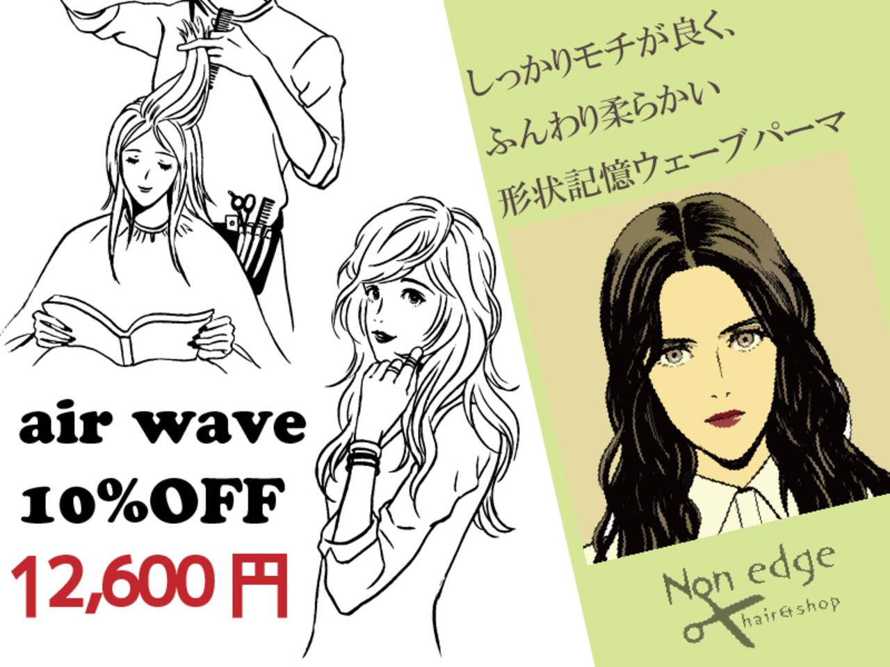 ゆるふわパーマ「air wave(エアウェーブ)」10%OFFキャンペーン♪