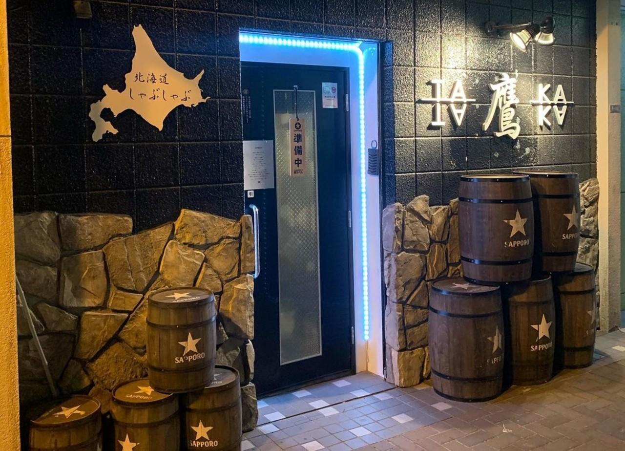 北海道苫小牧市錦町に「北海道しゃぶしゃぶ 鷹」が本日グランドオープンのようです。