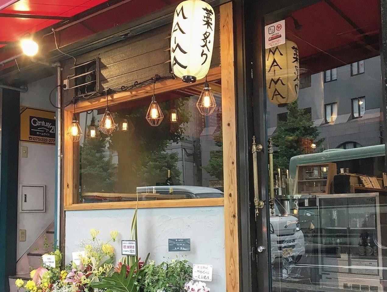 京都市上京区河原町丸太町伊勢屋町に「酒と藁炙り串スタンドMA-MA」がオープンされたようです。