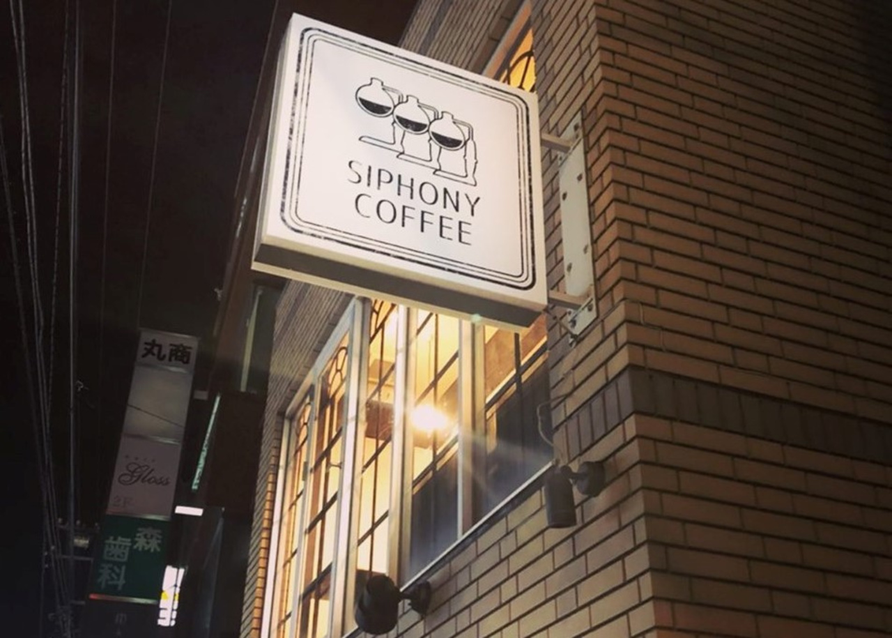 見晴らしの良い2階の小さなお店...東京都調布市仙川町3丁目に「サイフォニーコーヒー」明日オープン