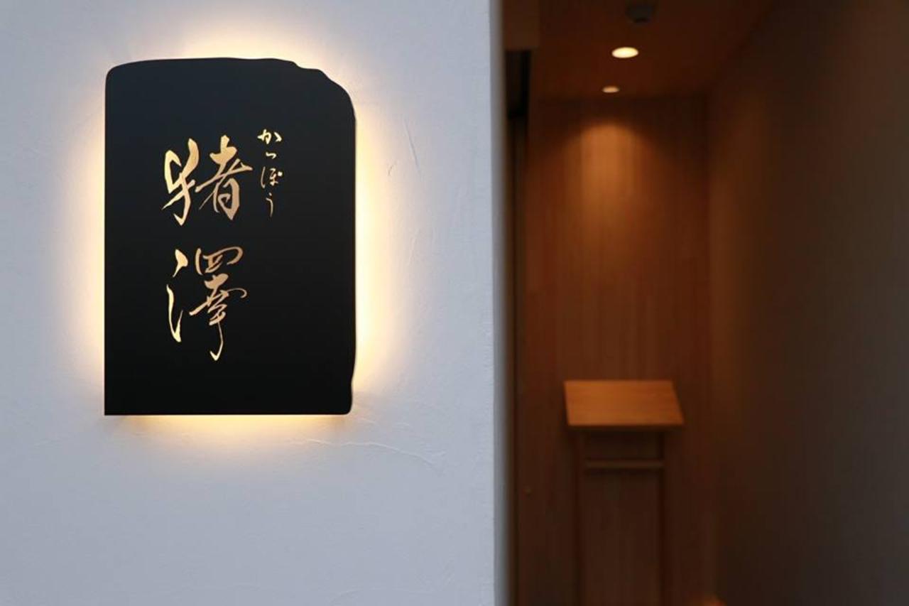 記憶に残る料理を...神戸市垂水区西舞子2丁目に「かっぽう猪澤」3/13グランドオープン