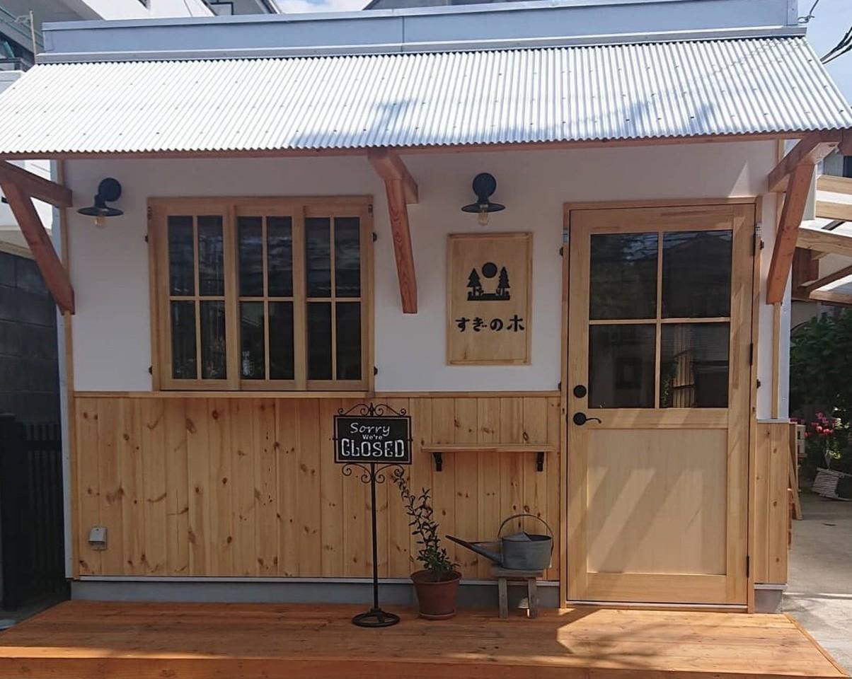 小腹を満たすお店。。兵庫県西宮市今津巽町に『すぎの木』4/30オープン