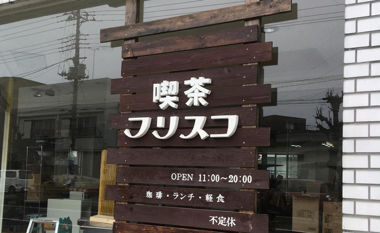 祝!4/20~移転PreOpen『喫茶フリスコ』(栃木県宇都宮市)