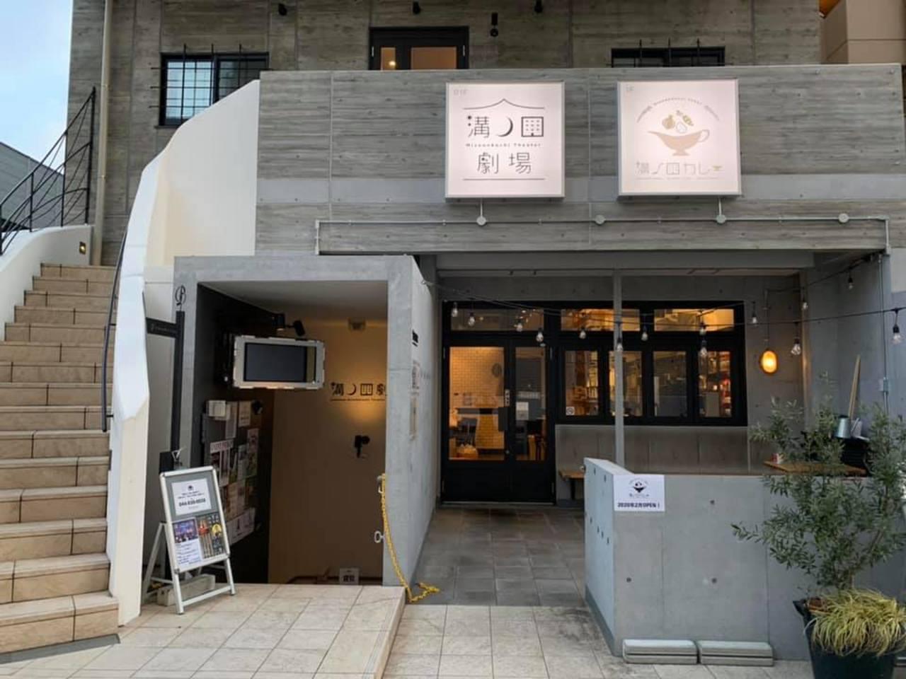神奈川県川崎市高津区の溝ノ口劇場1Fに「溝ノ口カレー」が昨日よりプレオープンされているようです。