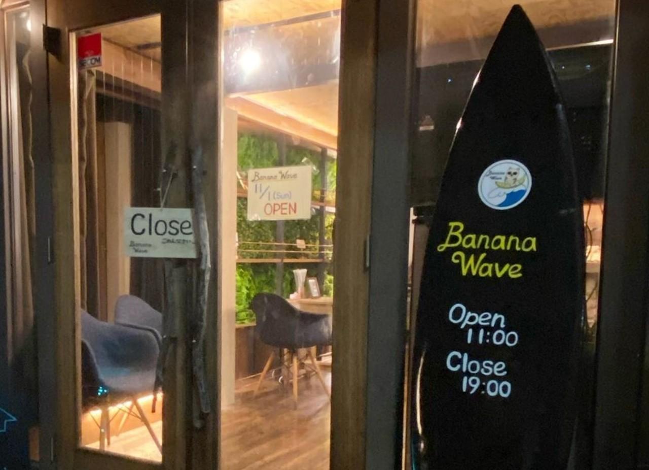 祝!11/1open『バナナWave』バナナジュース専門店(神奈川県藤沢市)