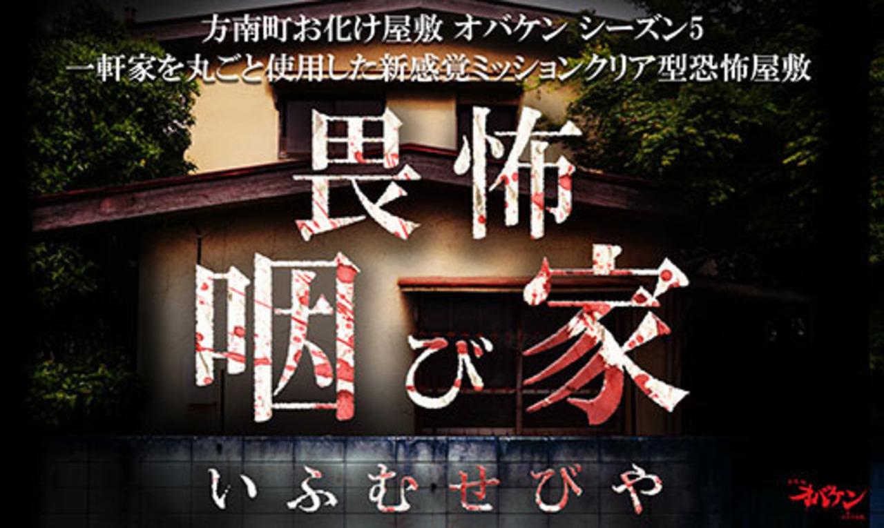 新感覚ミッションクリア型オバケ屋敷...東京都杉並区方南町のとある民家「畏怖 咽び家」