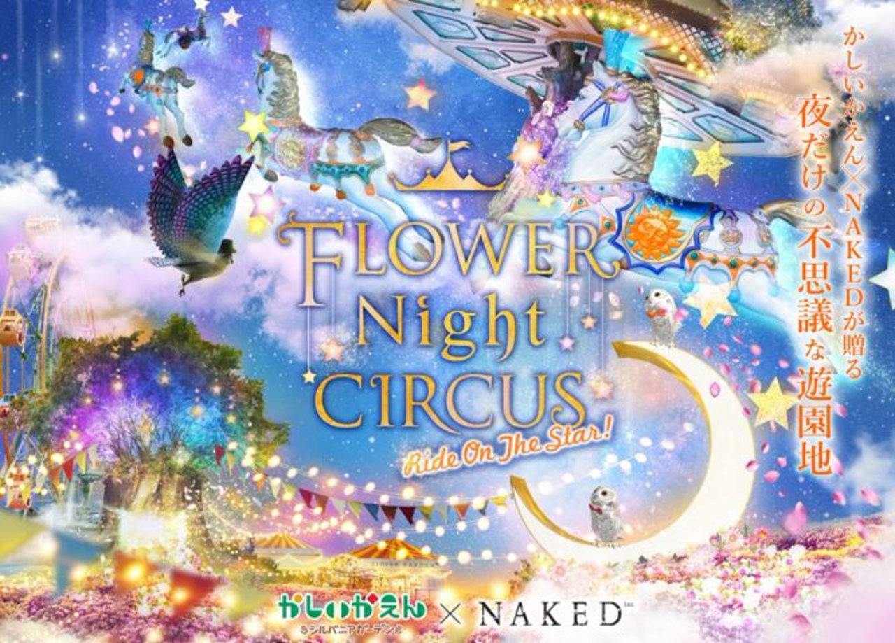 FLOWER Night CIRCUS