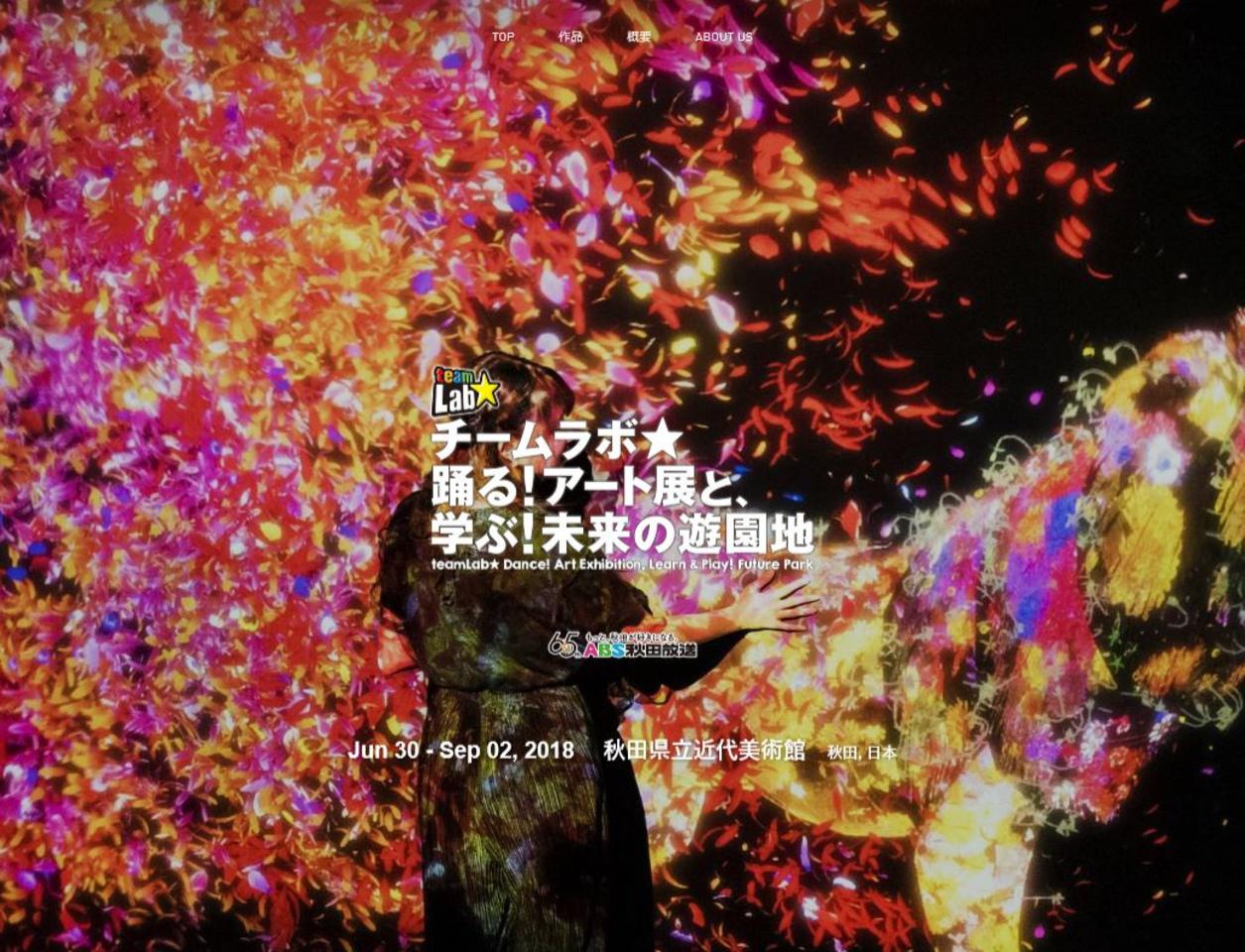 ABS秋田放送開局65周年「チームラボ 踊る!アート展と、学ぶ!未来の遊園地」