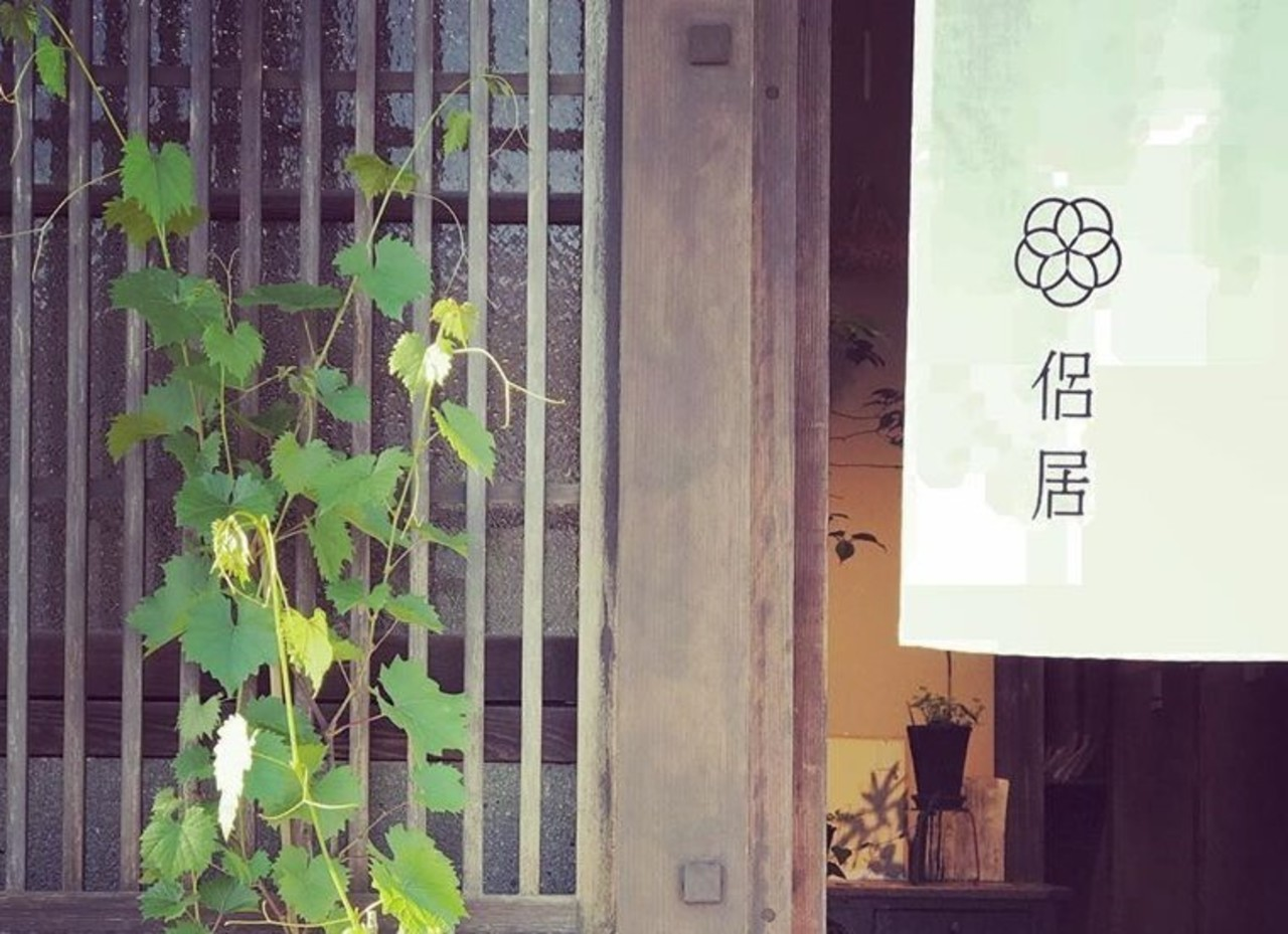 【 侶居 】ギャラリ・ハウススタジオ(三重県四日市市)