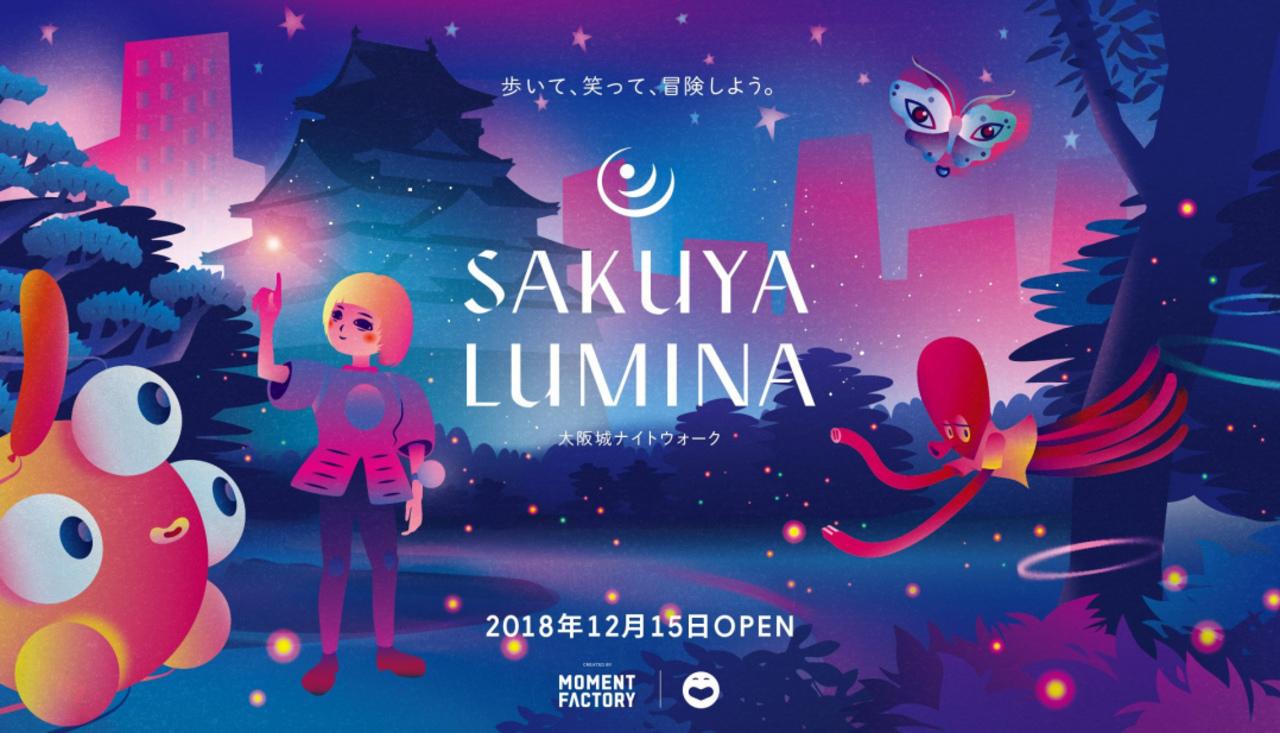 最先端のデジタルアートが上陸?!『SAKUYA LUMINA』12/15オープン♩♬