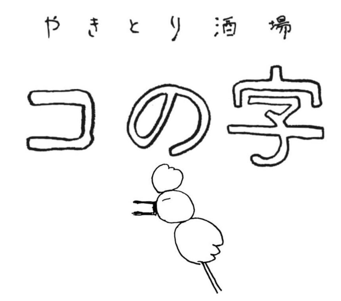 東京都杉並区高円寺南1丁目にネオ焼鳥大衆酒場「やきとり酒場 コの字」が本日オープンされたようです。