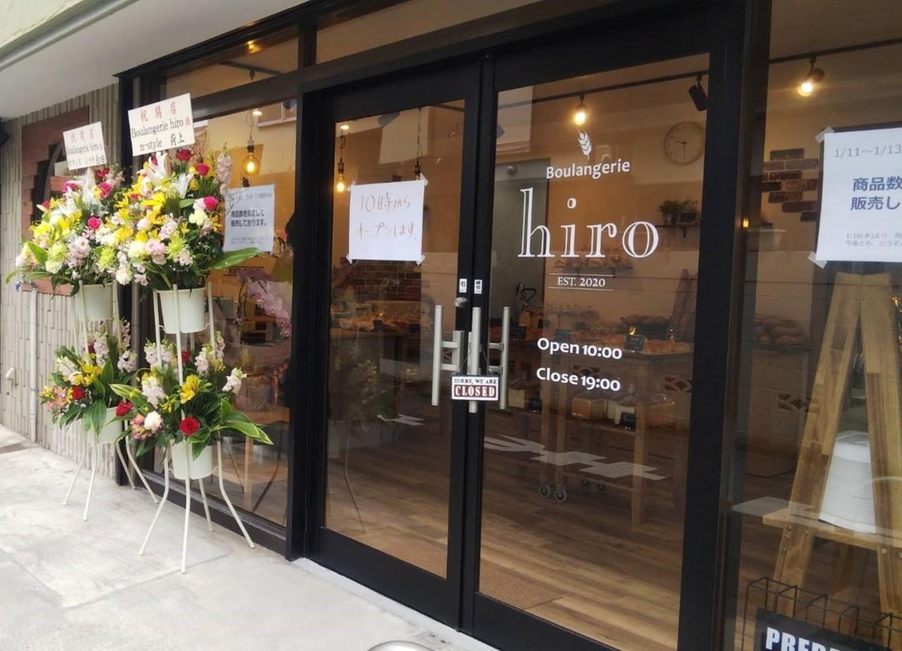 長く愛されるパン屋を目指して...東京都三鷹市上連雀9丁目にブーランジェリー「ヒロ」プレオープン