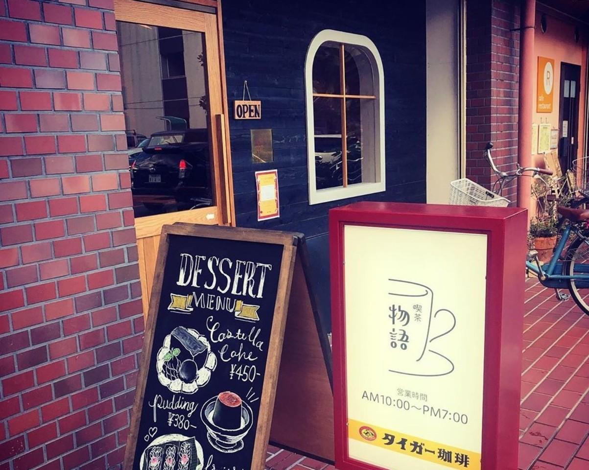 あなたの物語の一部になれますように。。大阪府茨木市舟木町の『喫茶 物語』