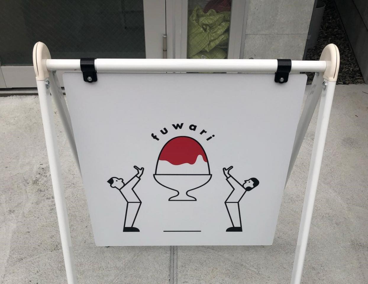小さなかき氷屋さん...東京都世田谷区玉川台1丁目に『Fuwariの秘密基地』オープン