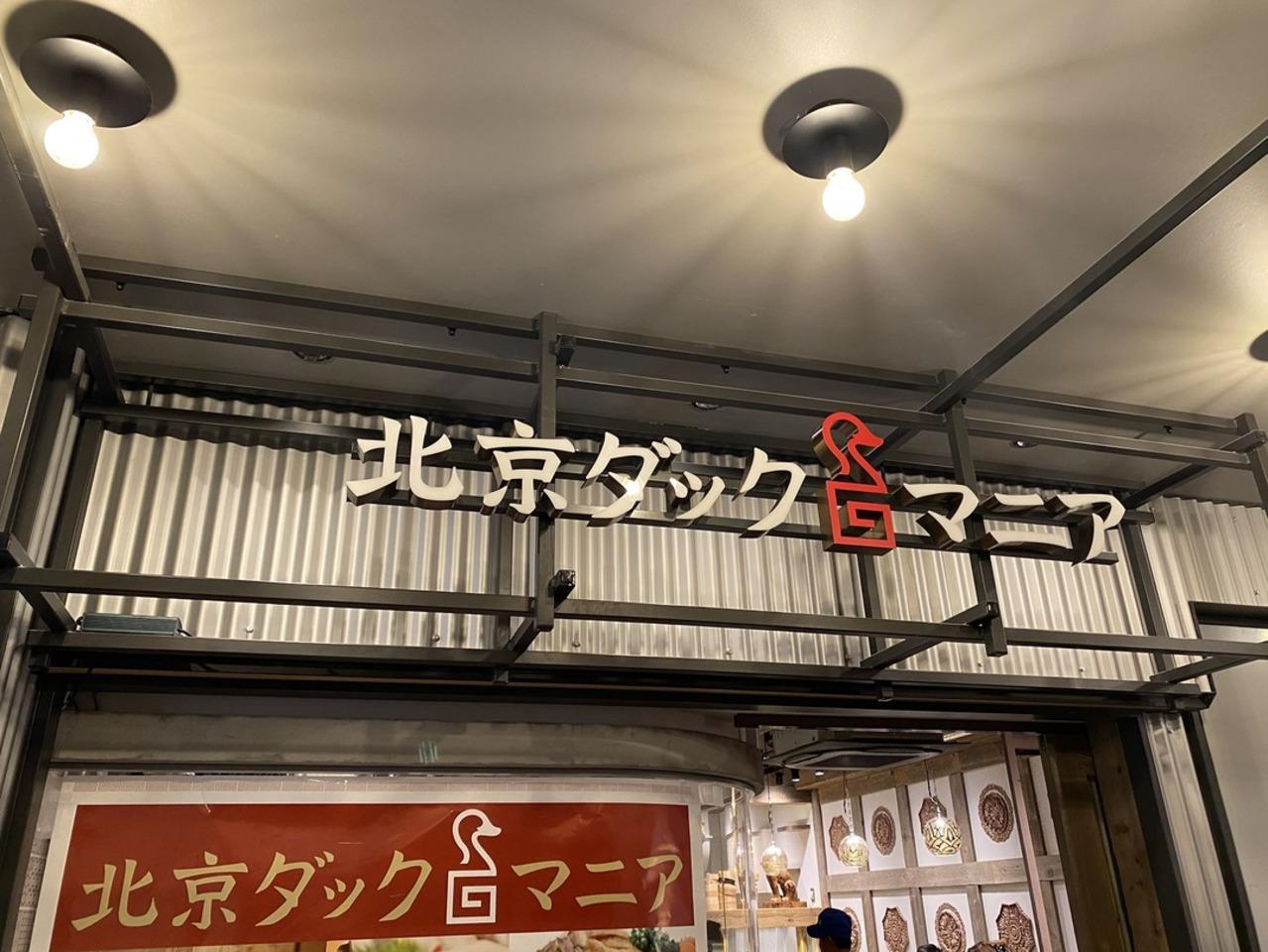 東京都港区高輪3丁目に「北京ダックマニア」が10/21オープンされたようです。