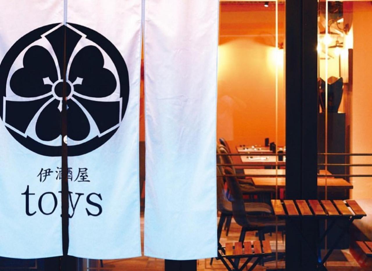 伊酒屋であそぼう...東京都世田谷区経堂1丁目にイタリア料理店「伊酒屋トイズ」本日オープン