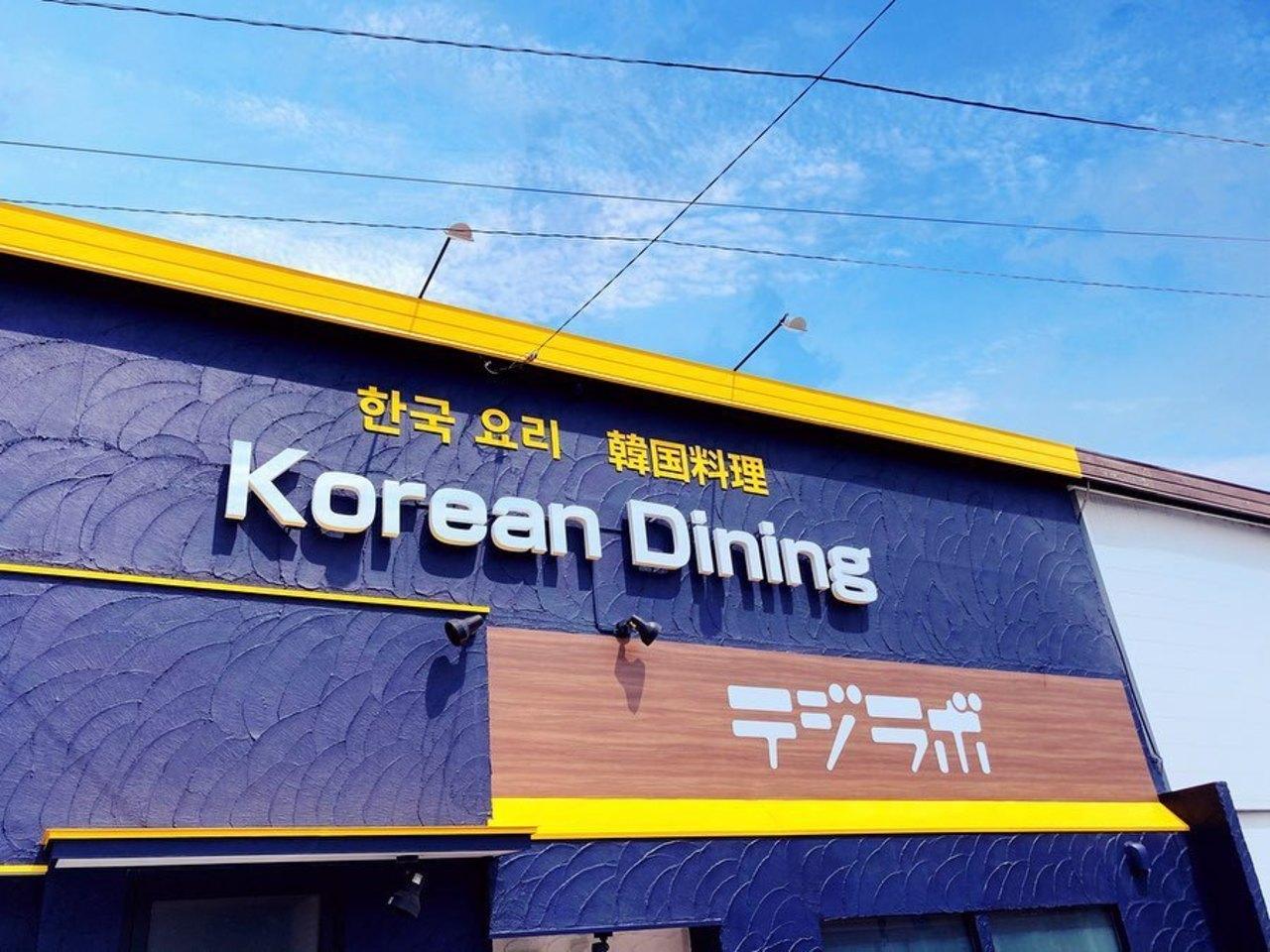 愛知県豊田市神田町1丁目に韓国料理「テジラボ」が7/3オープンされたようです。