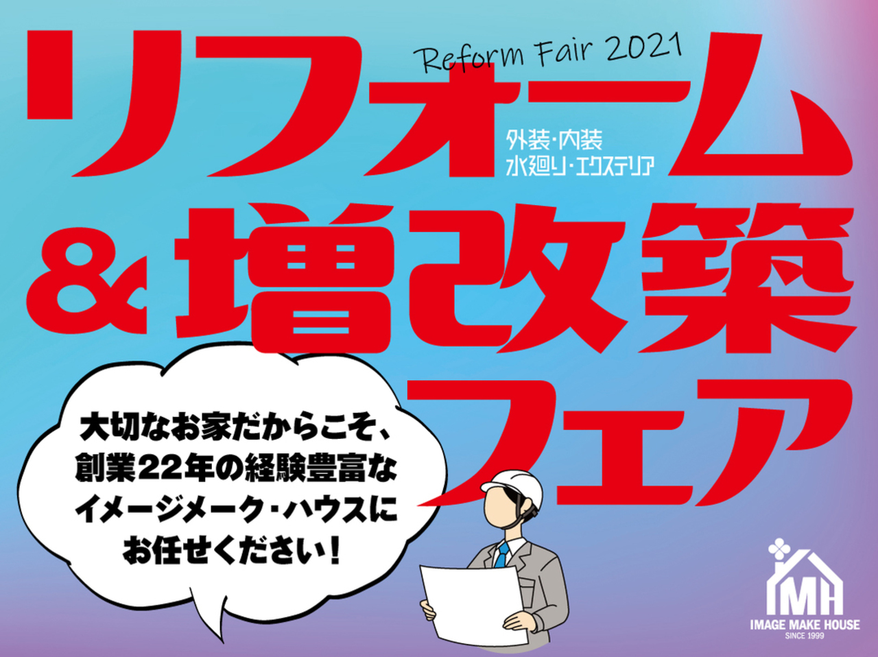 本日よりリフォーム&増改築フェアを開催!